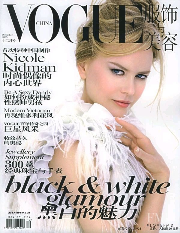 Nicole Kidman featured on the Vogue China cover from December 2005