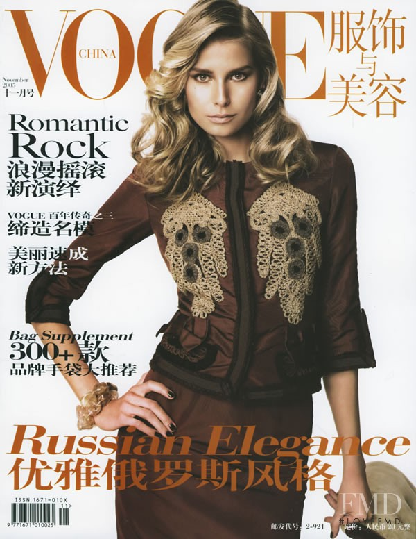 Hana Soukupova featured on the Vogue China cover from November 2005