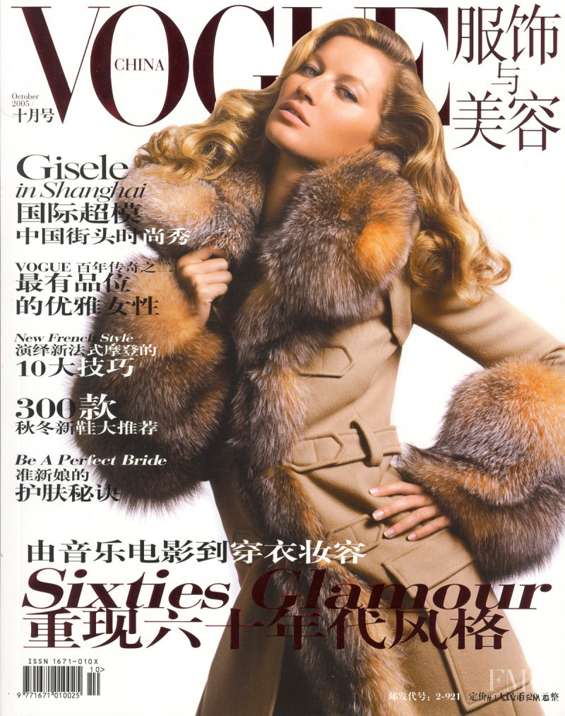 Gisele Bundchen featured on the Vogue China cover from October 2005