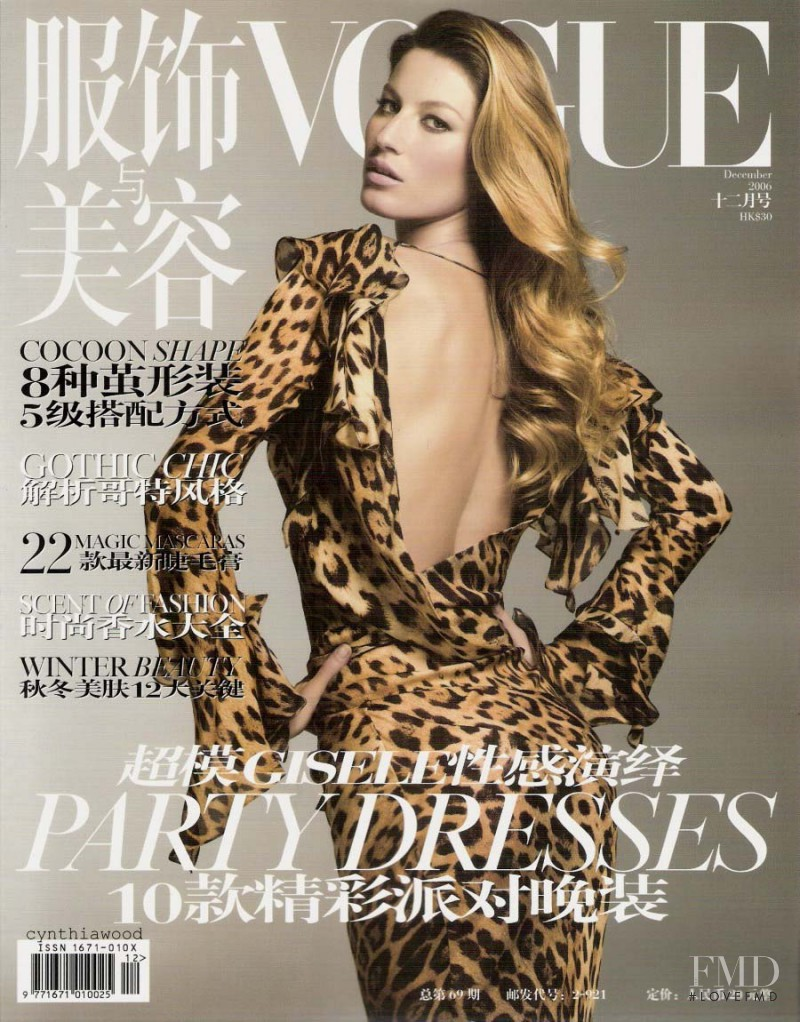 Gisele Bundchen featured on the Vogue China cover from December 2006