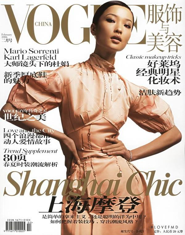 Du Juan featured on the Vogue China cover from February 2006