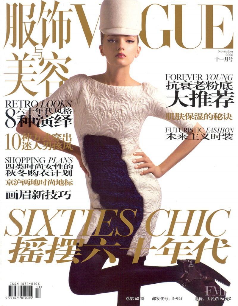 Lily Donaldson featured on the Vogue China cover from November 2006