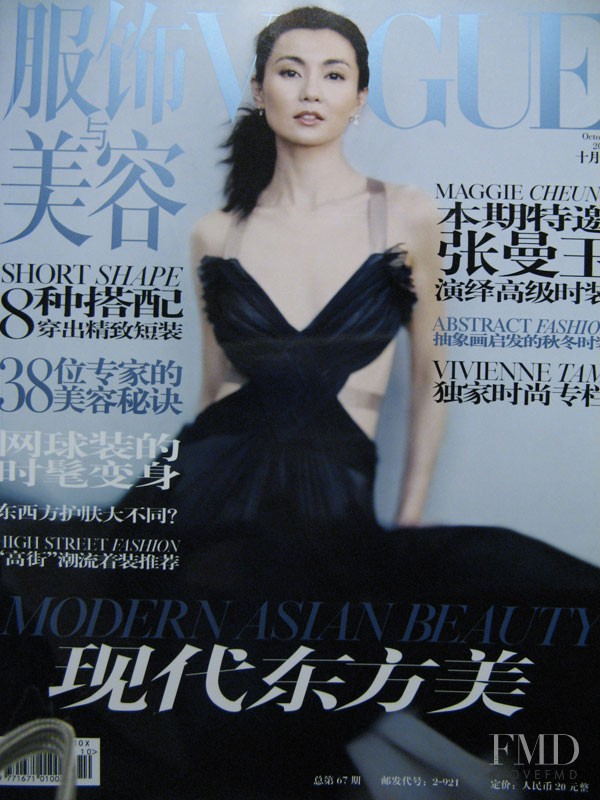 Maggie Cheung featured on the Vogue China cover from October 2006