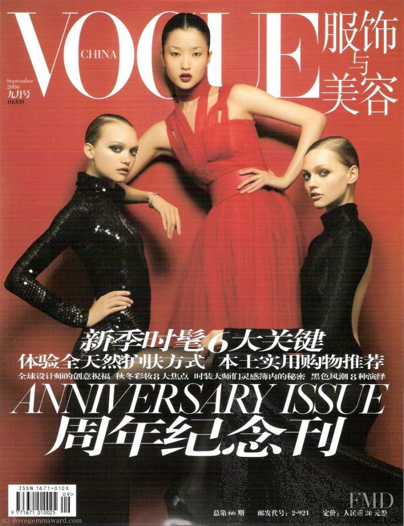 Gemma Ward, Sasha Pivovarova, Du Juan featured on the Vogue China cover from September 2006