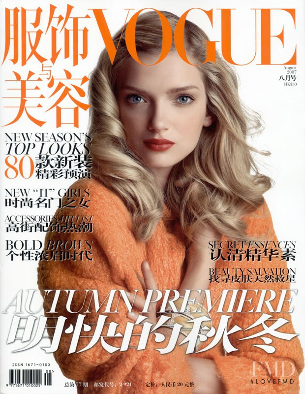 Lily Donaldson featured on the Vogue China cover from August 2007