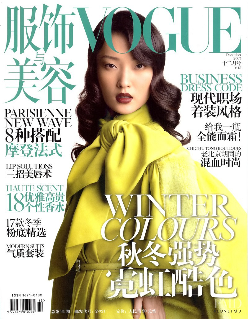 Du Juan featured on the Vogue China cover from December 2007
