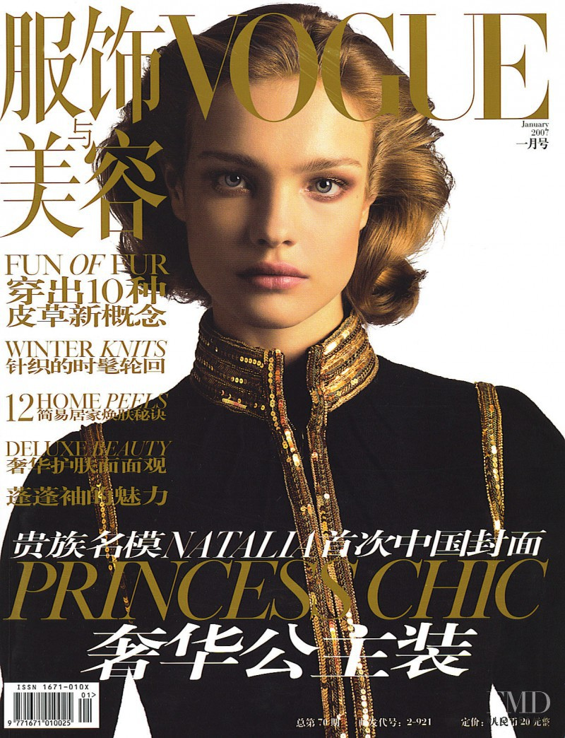 Natalia Vodianova featured on the Vogue China cover from January 2007