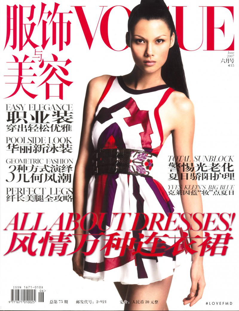 Wang Wenqin featured on the Vogue China cover from June 2007