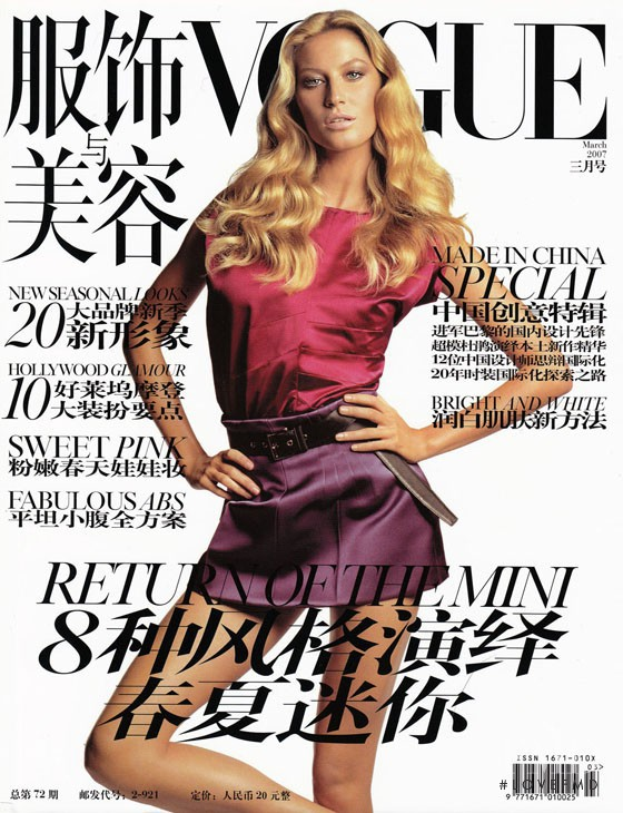 Gisele Bundchen featured on the Vogue China cover from March 2007
