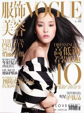 Emma Pei featured on the Vogue China cover from November 2007