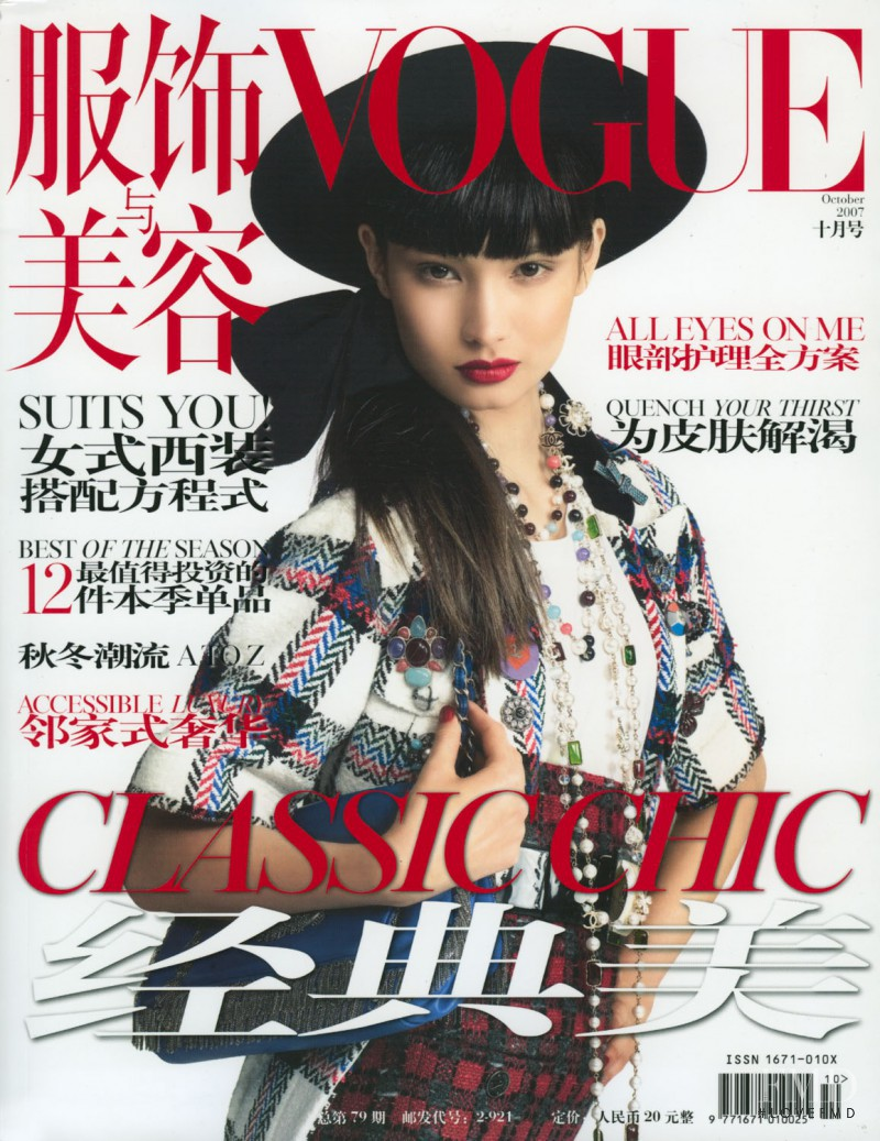 Mackenzie Hamilton featured on the Vogue China cover from October 2007