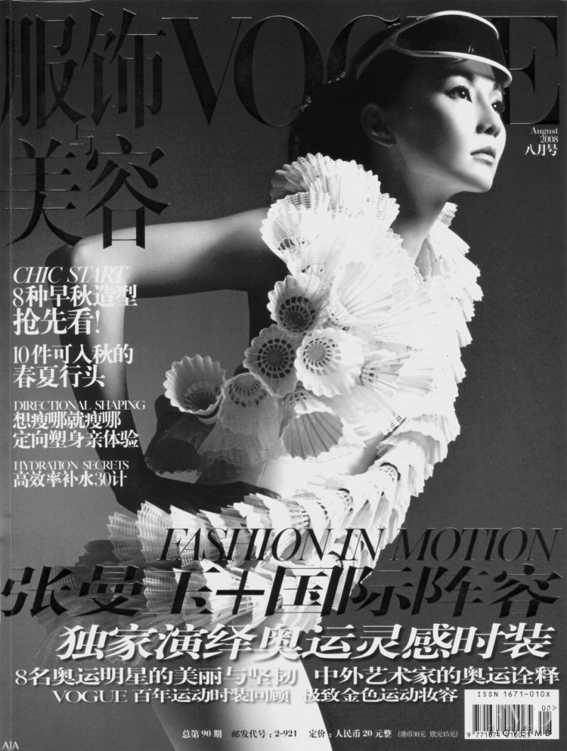 Maggie Cheung featured on the Vogue China cover from August 2008
