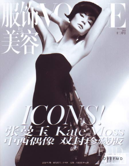 featured on the Vogue China cover from December 2008