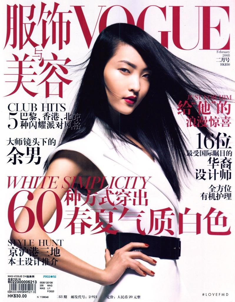 Du Juan featured on the Vogue China cover from February 2008
