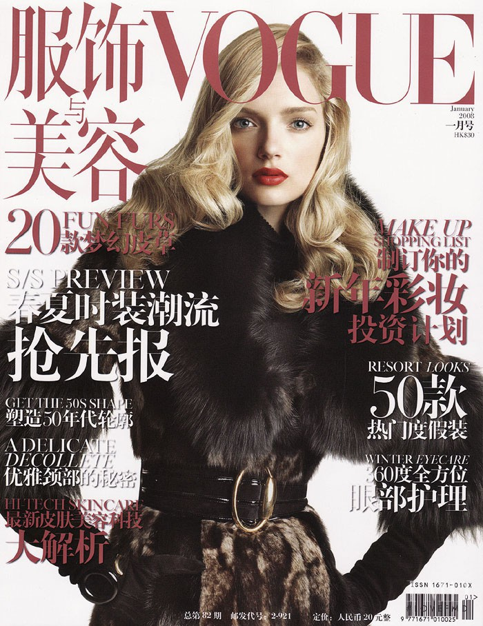 Lily Donaldson featured on the Vogue China cover from January 2008