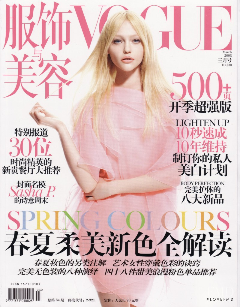 Sasha Pivovarova featured on the Vogue China cover from March 2008