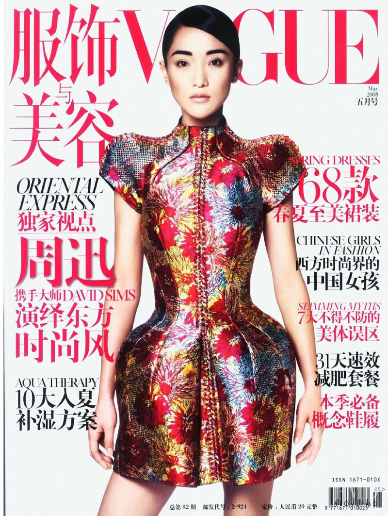 Zhou Xun featured on the Vogue China cover from May 2008