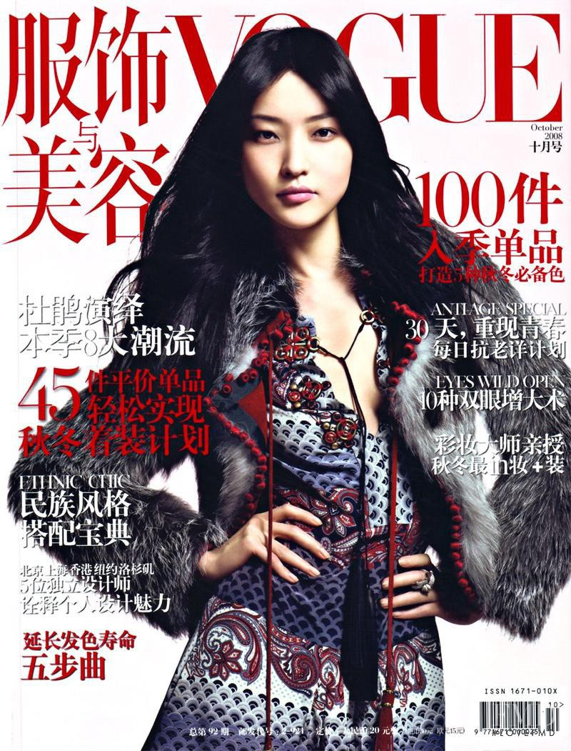 Du Juan featured on the Vogue China cover from October 2008