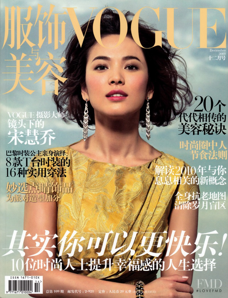 Song Hye Kyo featured on the Vogue China cover from December 2009