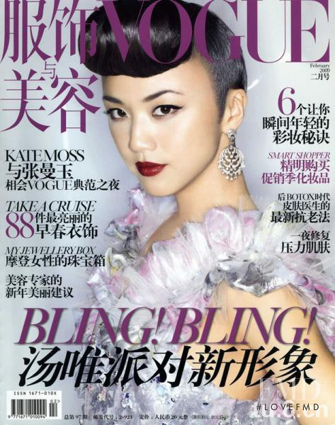Tang Wei featured on the Vogue China cover from February 2009
