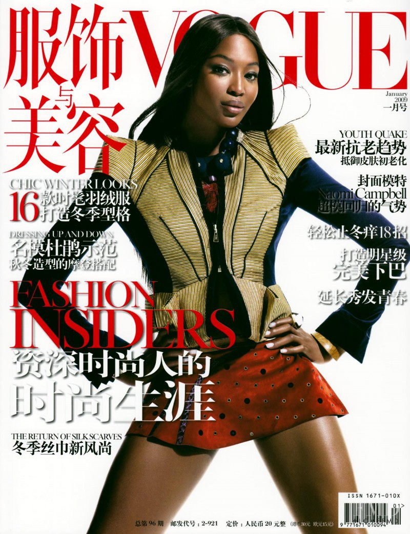 Naomi Campbell featured on the Vogue China cover from January 2009