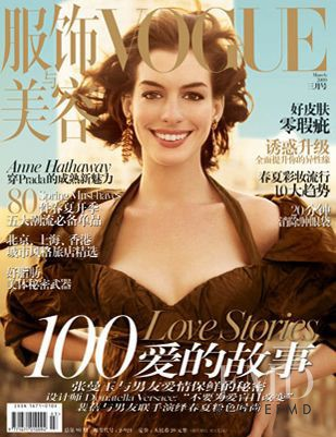 Anne Hathaway featured on the Vogue China cover from March 2009