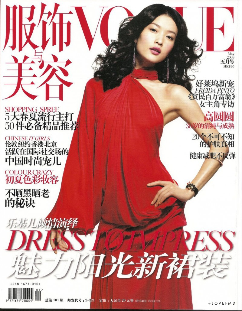 Du Juan featured on the Vogue China cover from May 2009