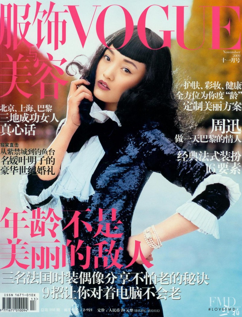 Zhou Xun featured on the Vogue China cover from November 2009