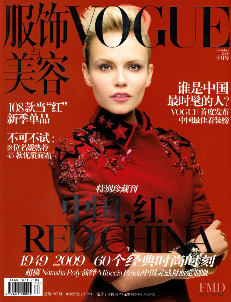 Natasha Poly featured on the Vogue China cover from October 2009