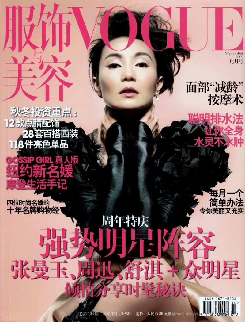 Maggie Cheung featured on the Vogue China cover from September 2009