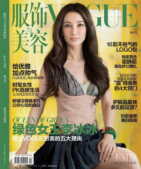 Li Bingbing featured on the Vogue China cover from April 2010
