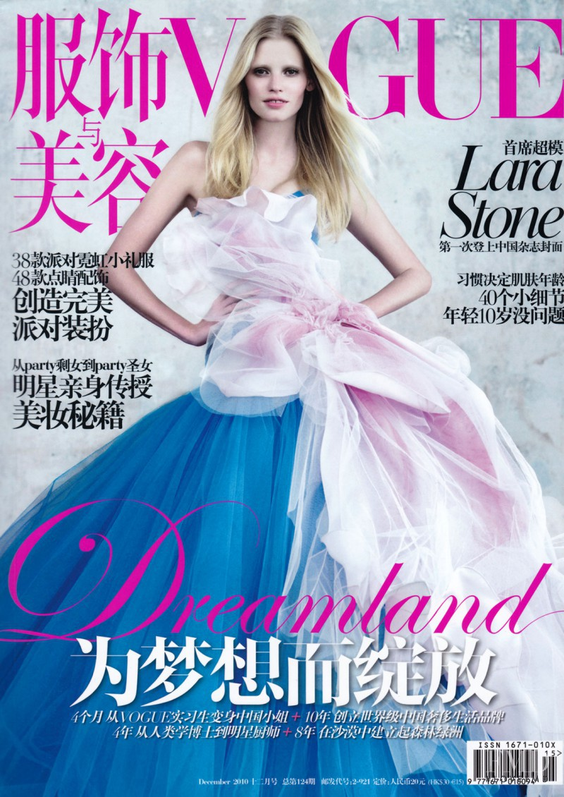 Lara Stone featured on the Vogue China cover from December 2010