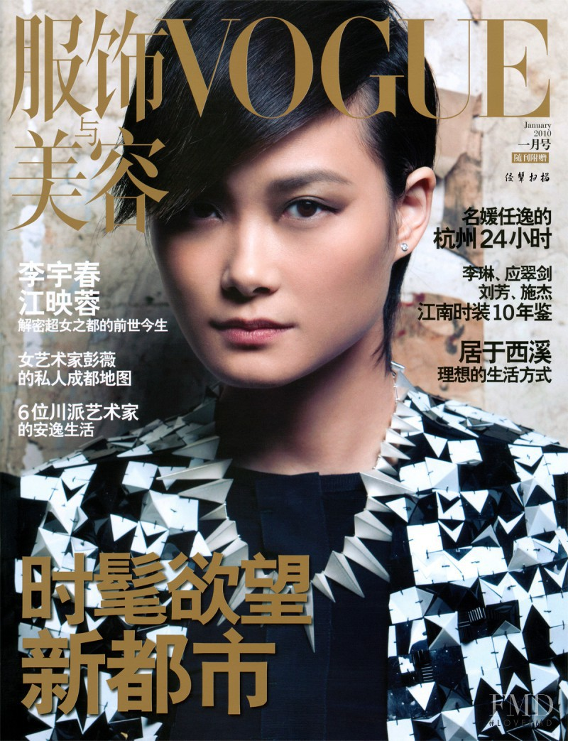 Li Yuchun featured on the Vogue China cover from January 2010