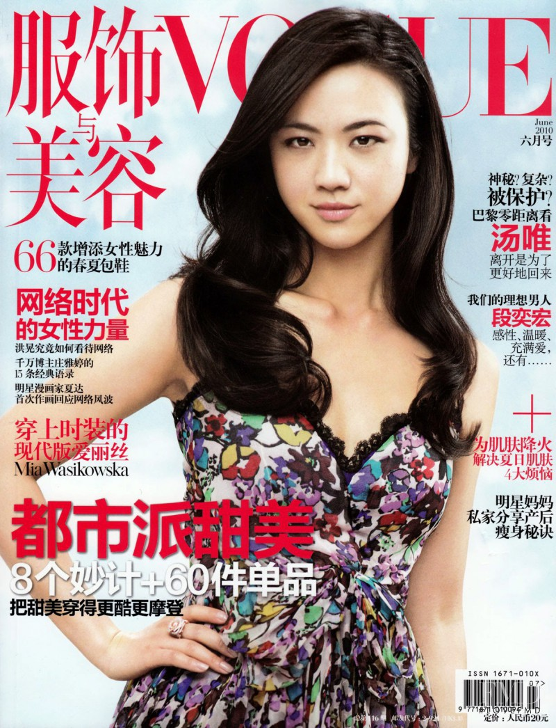 Tang Wei featured on the Vogue China cover from June 2010