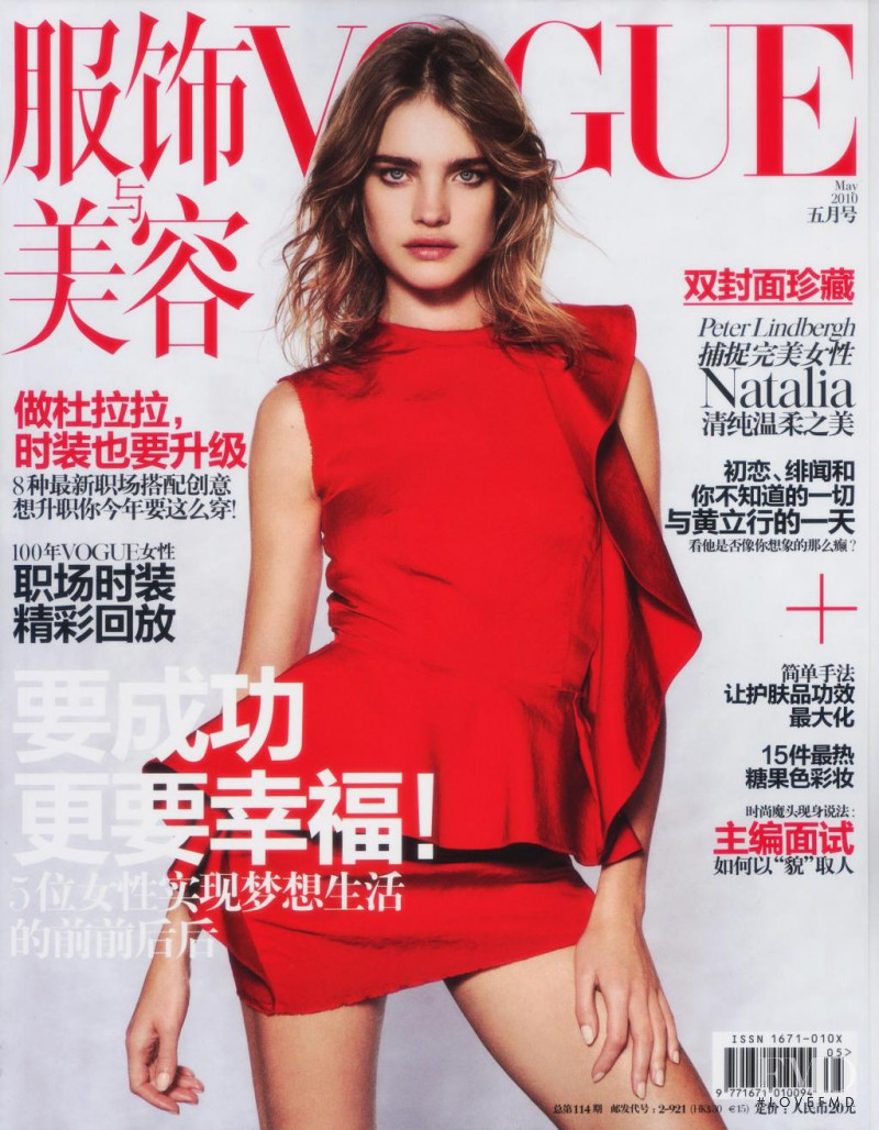 Natalia Vodianova featured on the Vogue China cover from May 2010