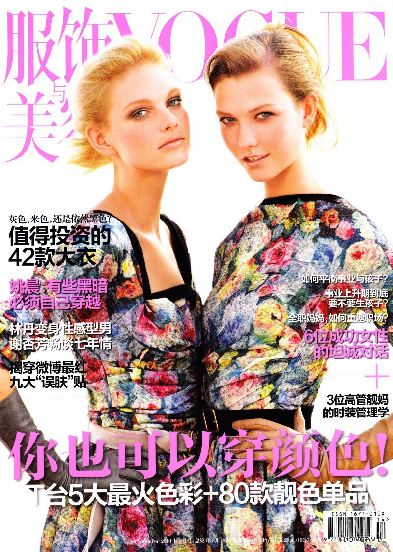 Karlie Kloss, Patricia van der Vliet featured on the Vogue China cover from November 2010
