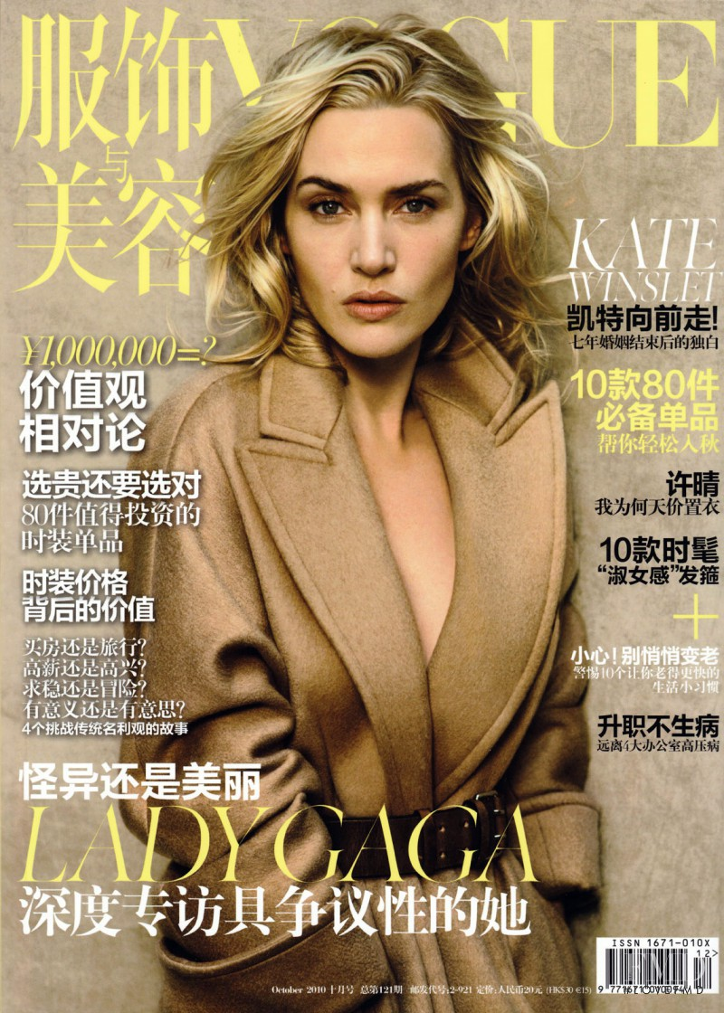 Kate Winslet featured on the Vogue China cover from October 2010