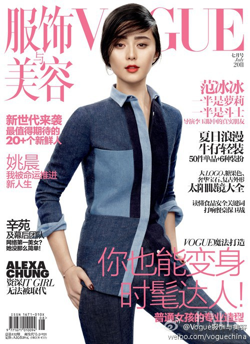 Fan Bing Bing featured on the Vogue China cover from July 2011
