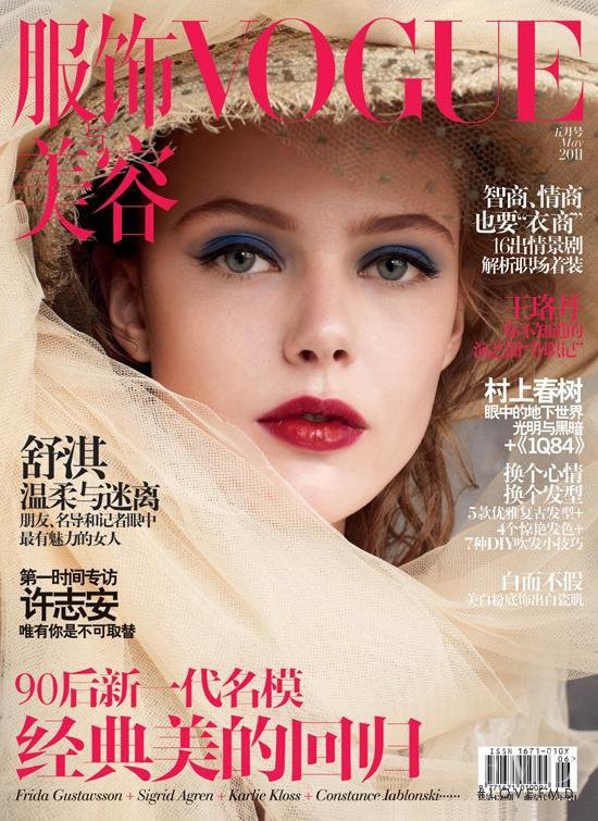 Frida Gustavsson featured on the Vogue China cover from May 2011