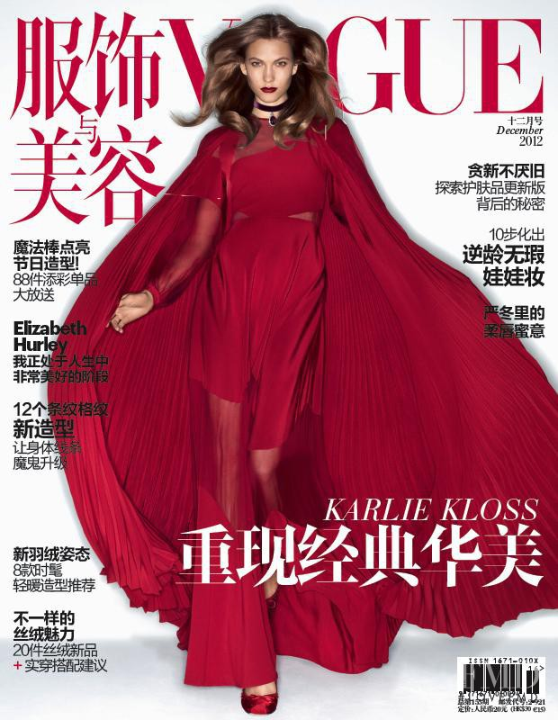 Karlie Kloss featured on the Vogue China cover from December 2012