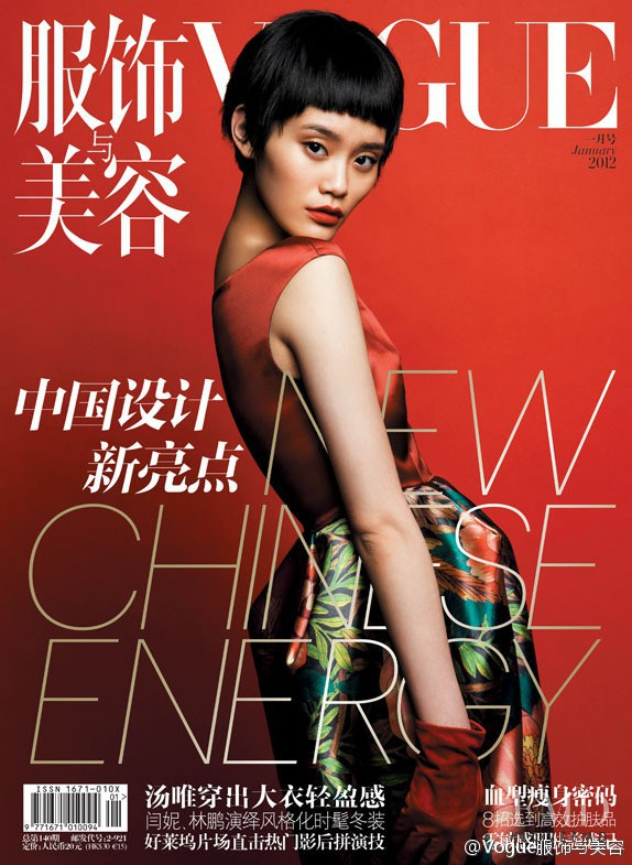 Ming Xi featured on the Vogue China cover from January 2012