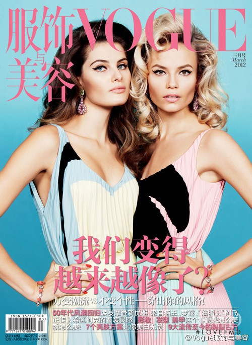 Isabeli Fontana, Natasha Poly featured on the Vogue China cover from March 2012
