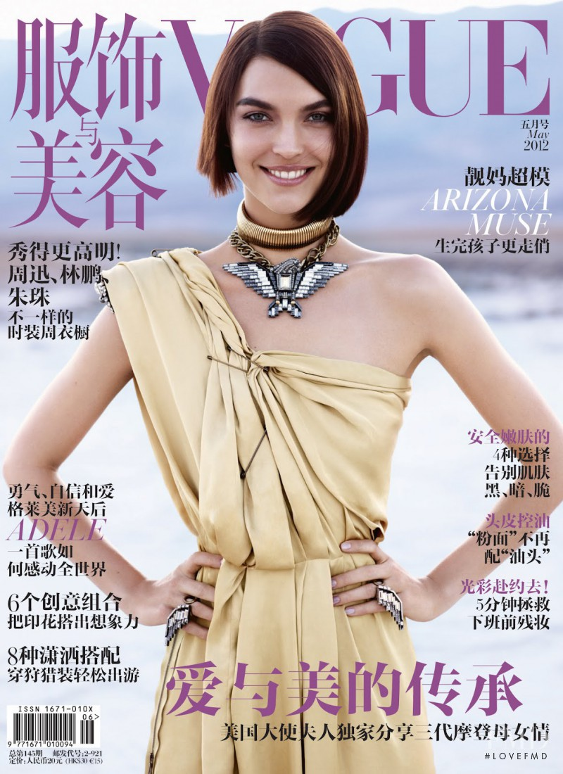 Arizona Muse featured on the Vogue China cover from May 2012