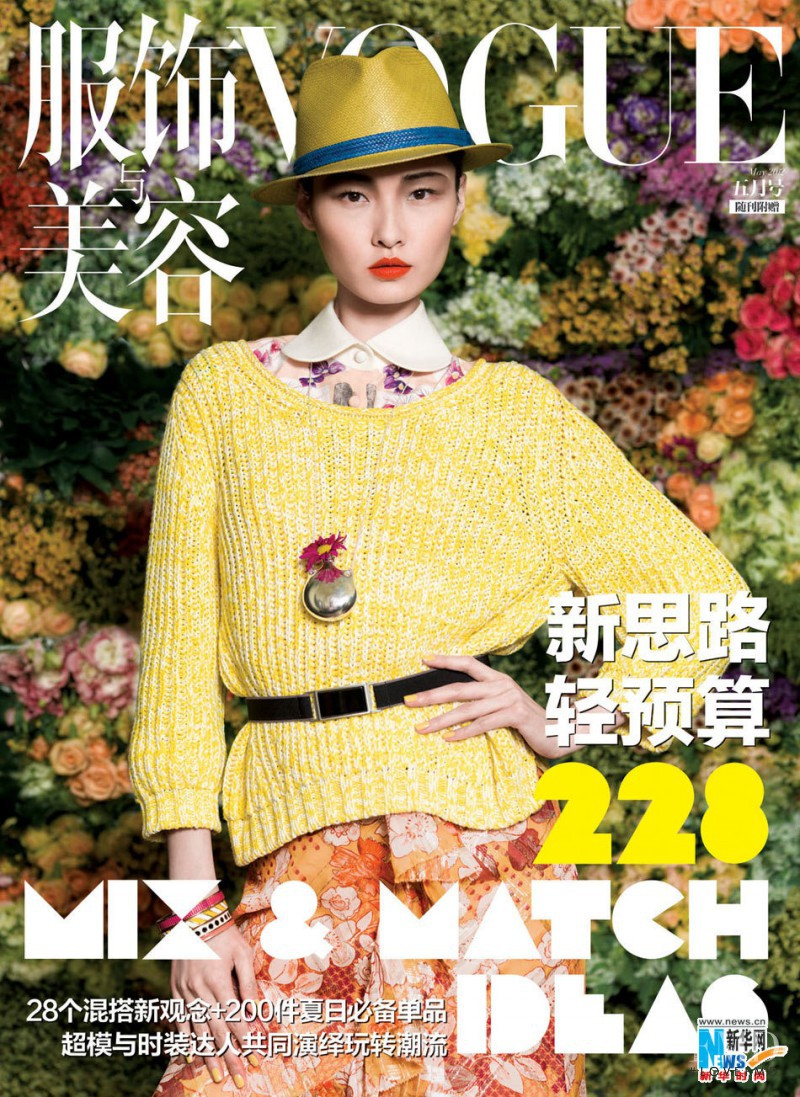 Xiao Wang (I) featured on the Vogue China cover from May 2012