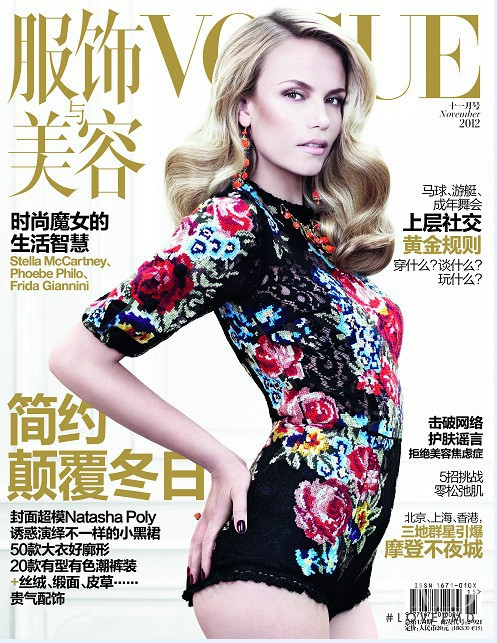 Natasha Poly featured on the Vogue China cover from November 2012