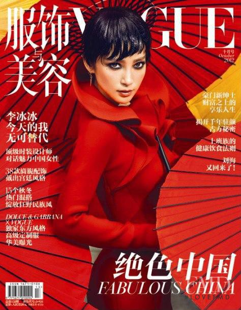 Lee Bin Bin featured on the Vogue China cover from October 2012