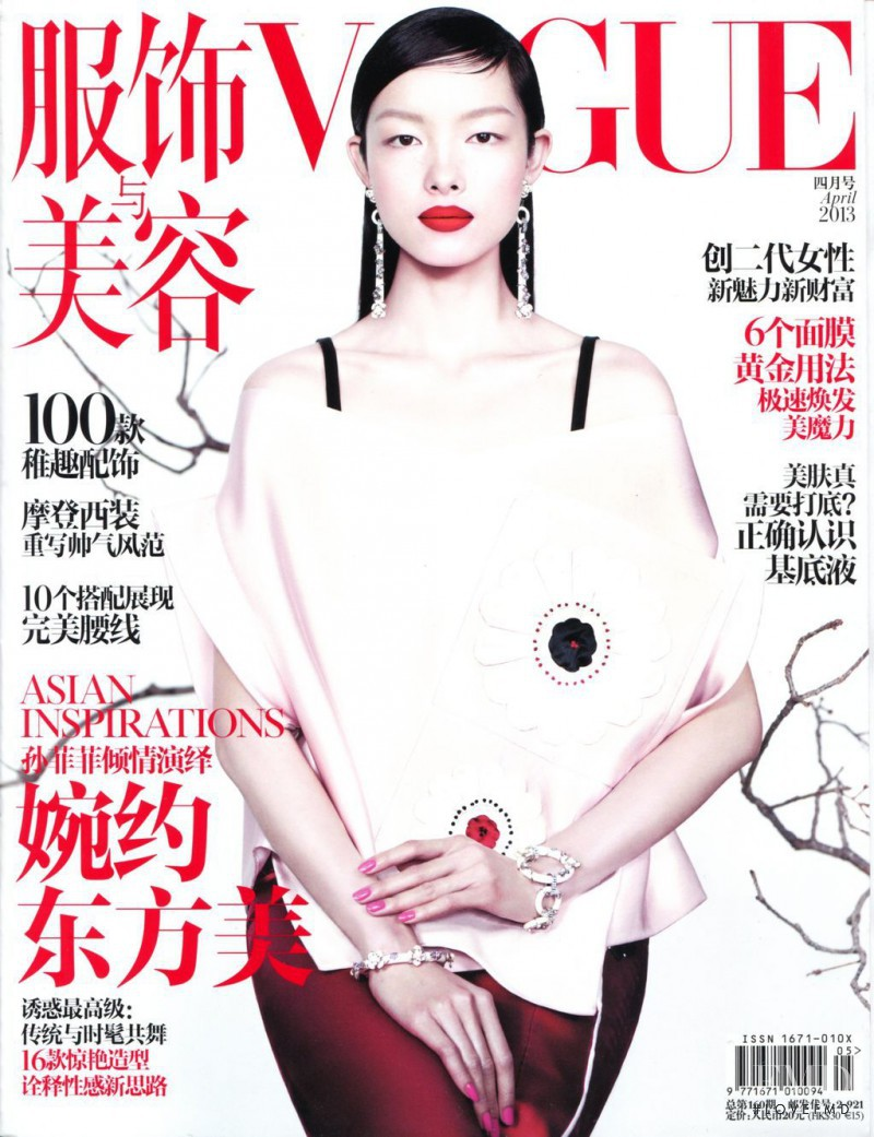 Fei Fei Sun featured on the Vogue China cover from April 2013