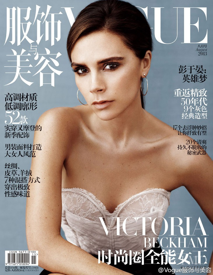 Victoria Beckham featured on the Vogue China cover from August 2013