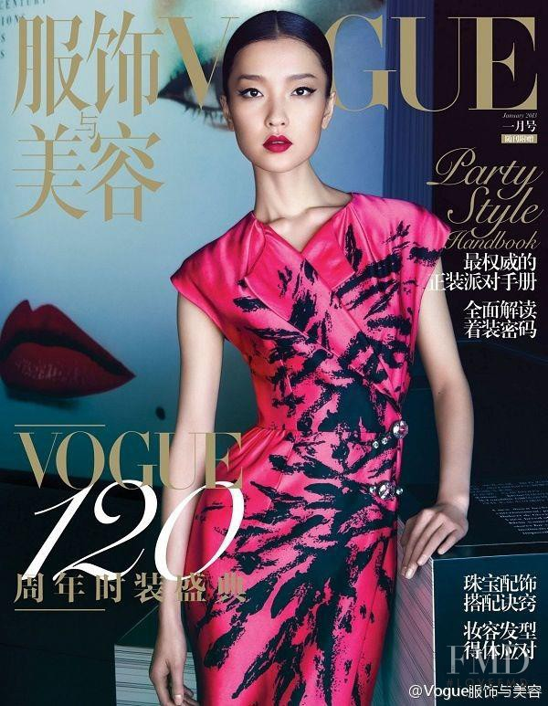 Du Juan featured on the Vogue China cover from January 2013