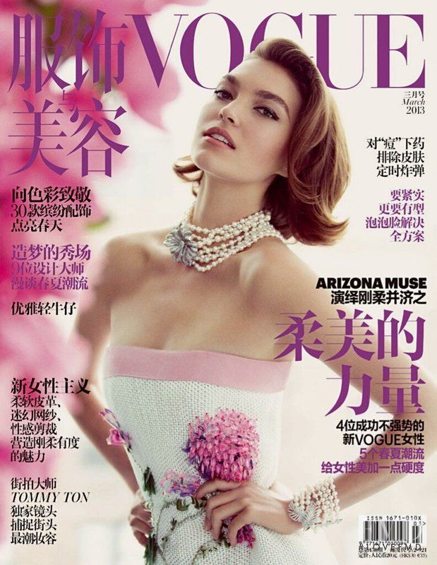 Arizona Muse featured on the Vogue China cover from March 2013